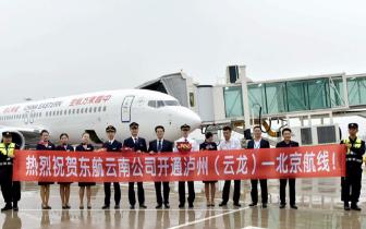 泸州至北京往返航线正式恢复 每日一班往返
