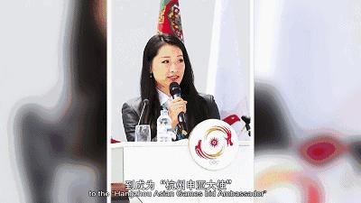 杭州申亚形象大使罗雪娟向您发出盛情邀请:杭州亚运欢迎您!