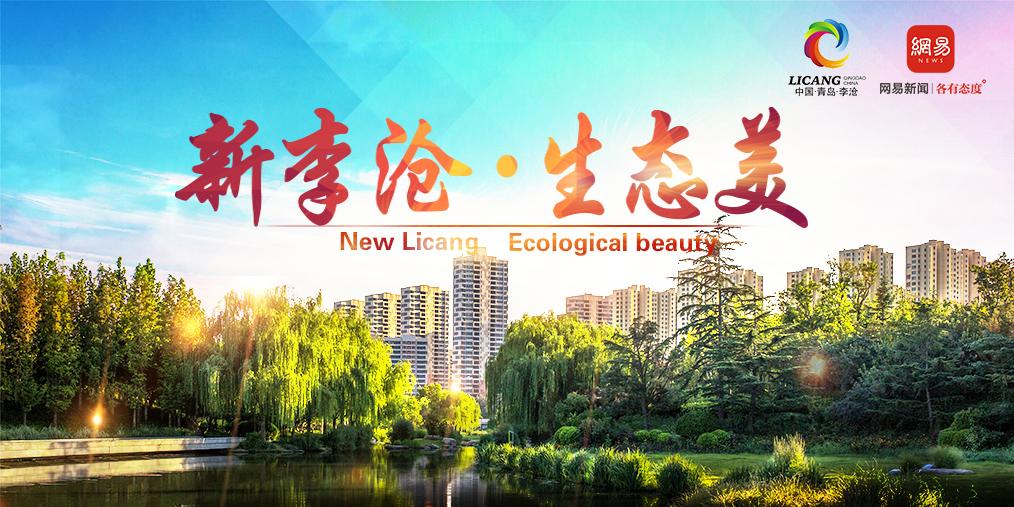 新李沧·生态美