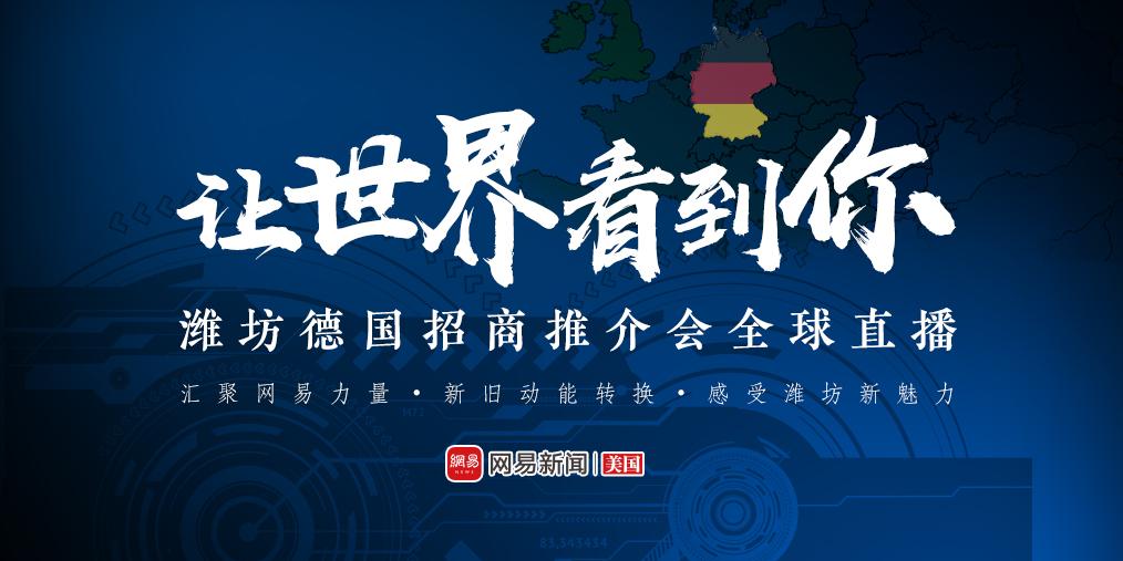 潍坊德国招商推介会全球直播