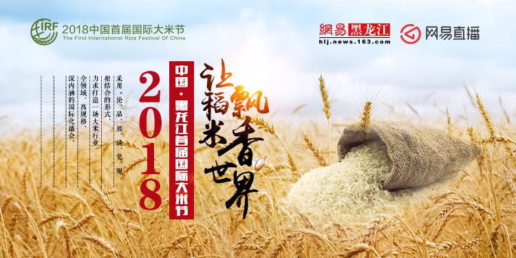 2018中国·黑龙江首届国际大米节