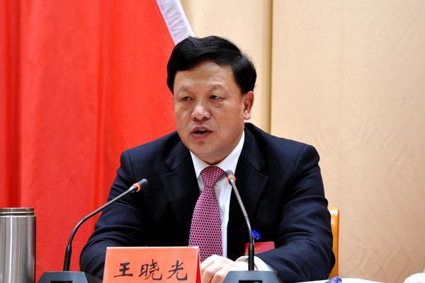 贵州省委常委会通报给予王晓光开除党籍处分的决定