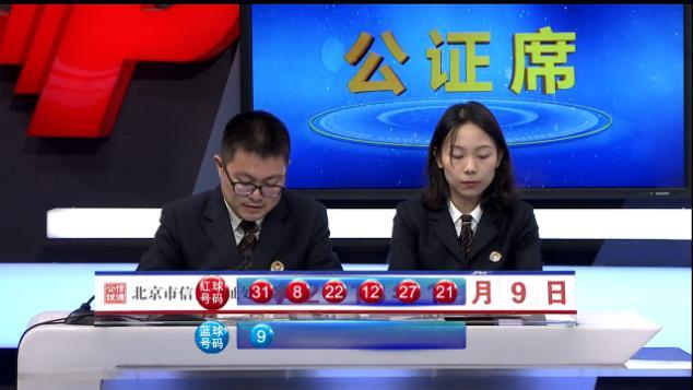 双色球118期开奖快讯:红球一组连号+蓝球09