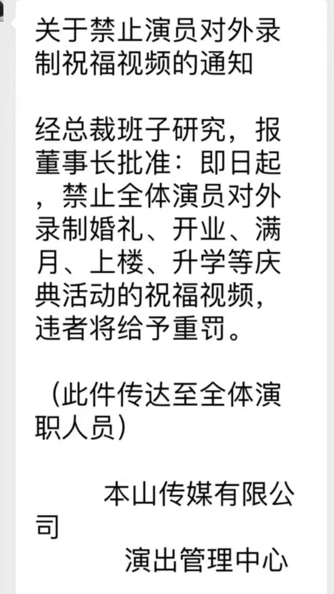 曝本山传媒禁止旗下演员对外录制庆典活动视频[标签:关键词]
