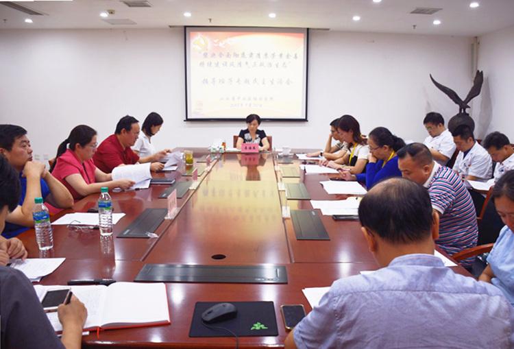 江西省中西医结合医院党委召开专题民主生活会