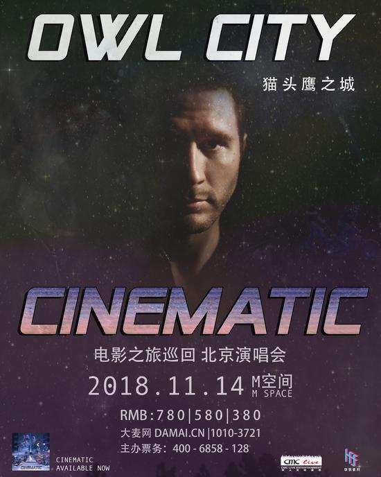 Owl City携全新巡演来华开唱