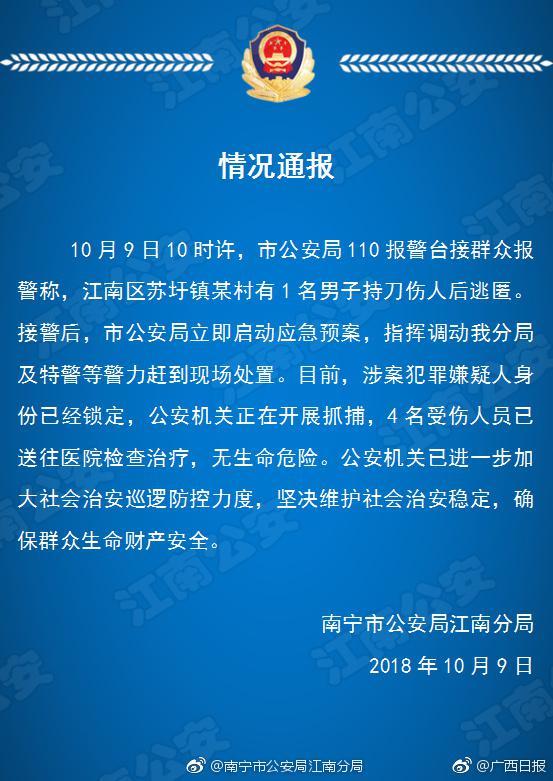 广西南宁一男子持刀伤人致4人伤 逃匿后被警方抓获