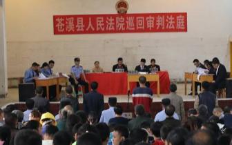私设电网捕杀20只野生动物,广元一团伙非法捕猎获刑