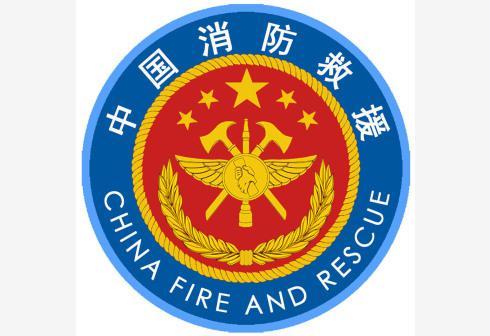 应急管理部发布综合性消防救援队伍人员标识牌式样