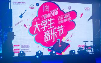 音乐凝聚力量 青春风暴来袭 2018宁波市首届大学生音乐节正式启动