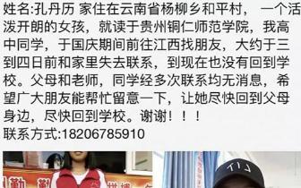 云南20岁女大学生国庆赴江西游玩失联