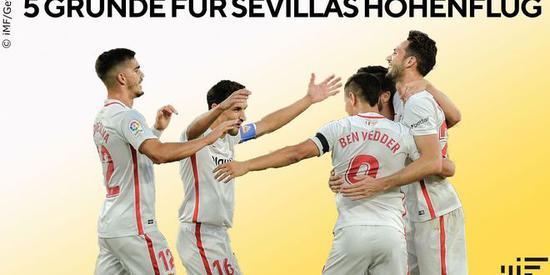5大原因揭秘塞维利亚为何登顶 还可能第二次夺冠!