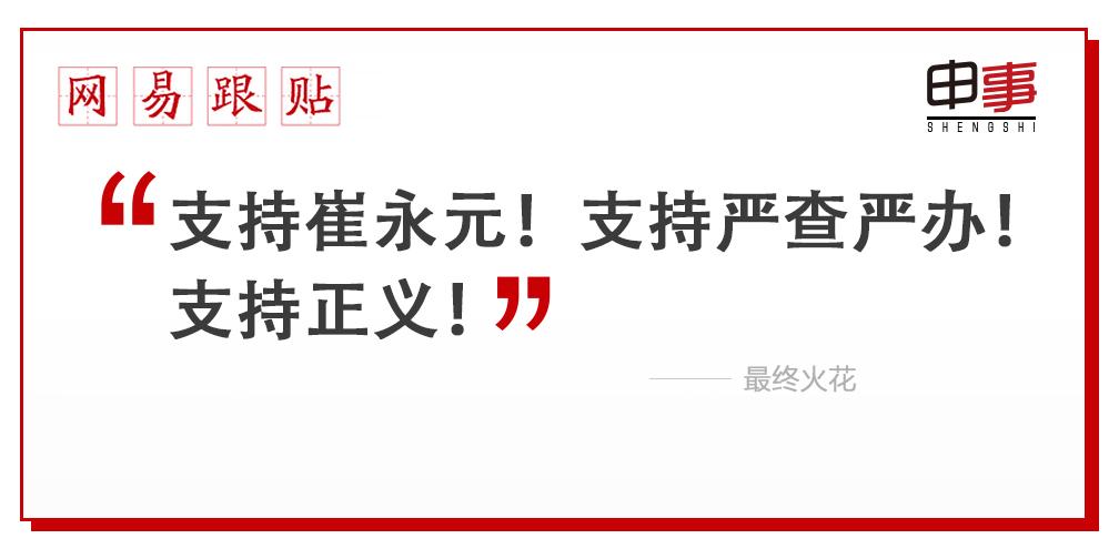 10.10崔永元举报警察涉违法 尚未回应
