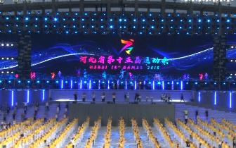 同心筑梦——河北省第十五届运动会开幕式侧记