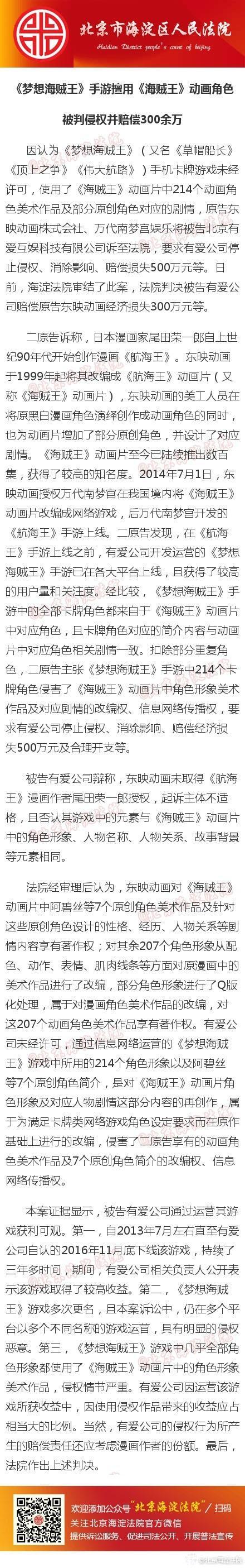手游擅用《海贼王》角色 被判侵权并赔偿300万元