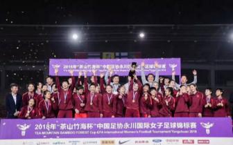 永川女足锦标赛中国女足获冠军