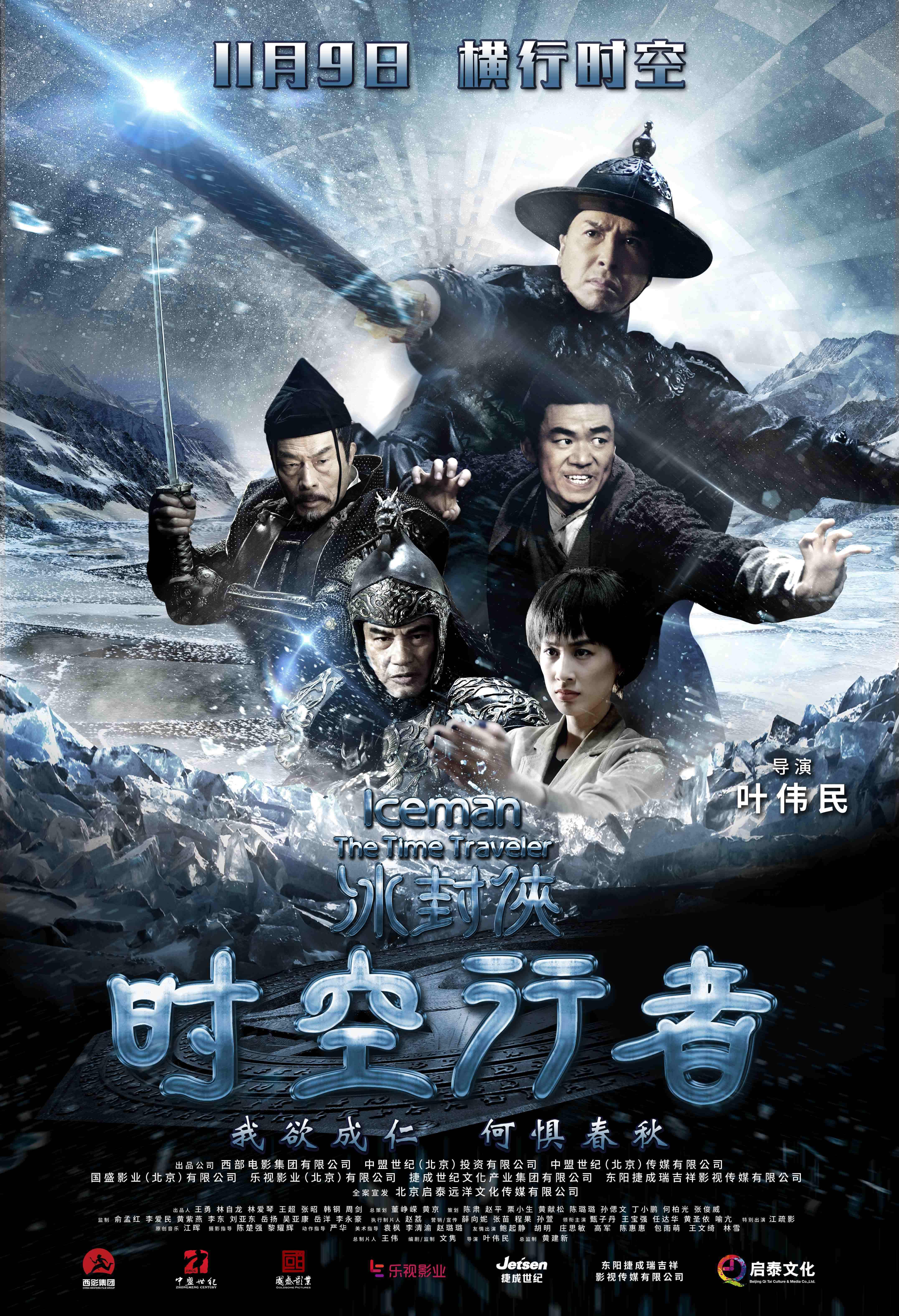 03-电影《冰封侠:时空行者》定档海报