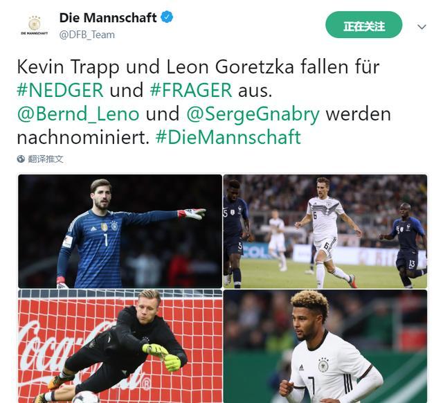 德国官方:特拉普、磁卡伤退,补招莱诺和格纳布里