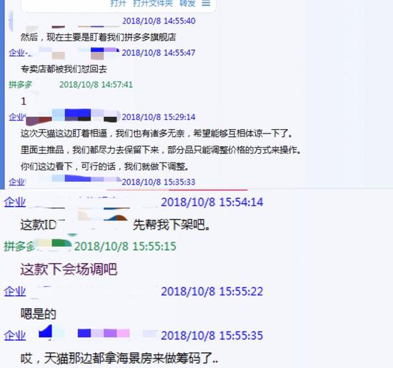 """拼多多三年庆 大批商家因被迫 """"二选一""""退出活动"""