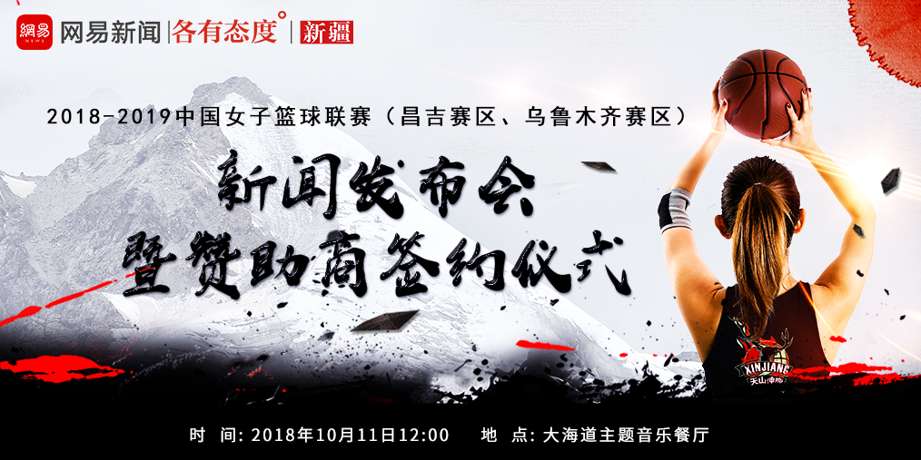 《新疆体彩女篮新闻发布会暨赞助商签约仪式》