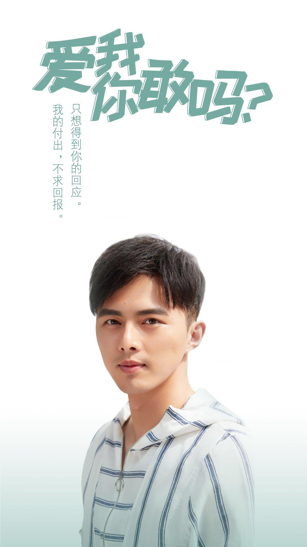 《爱我,你敢吗?》亮相秋推会 韩庚王晓晨帮你治恐婚症