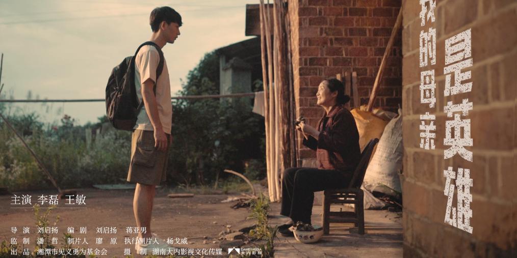 湘潭微电影作品荣获第三届平安中国优秀微电影奖