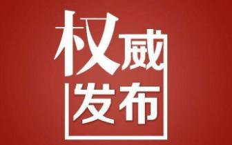 刘奇:中医药强省!打造世界一流中医药科创城