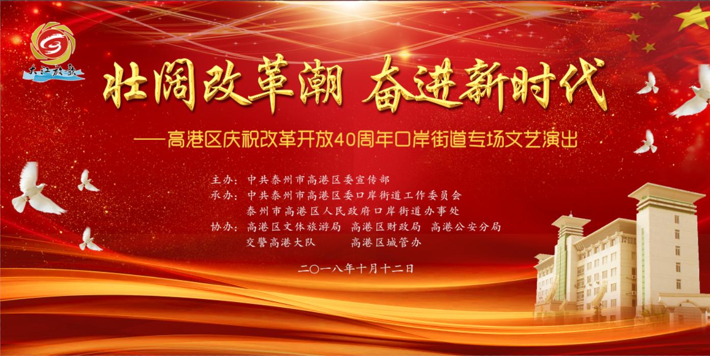 高港区庆祝改革开放40周年口岸街道专场文艺演出