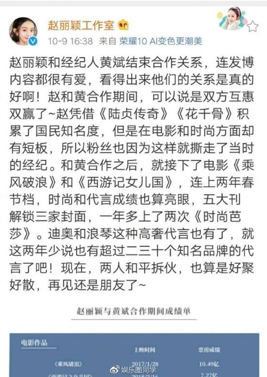 赵丽颖与经纪人结束合作工作室秒删微博有端倪?