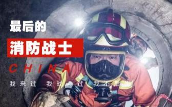 消防部队召开移交仪式 中国再无消防兵!