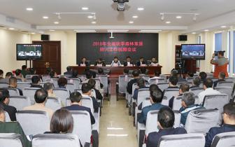 吉林省秋季森林草原防火工作视频会议召开