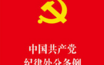 邮政管理局学习贯彻《中国共产党纪律处分条例》