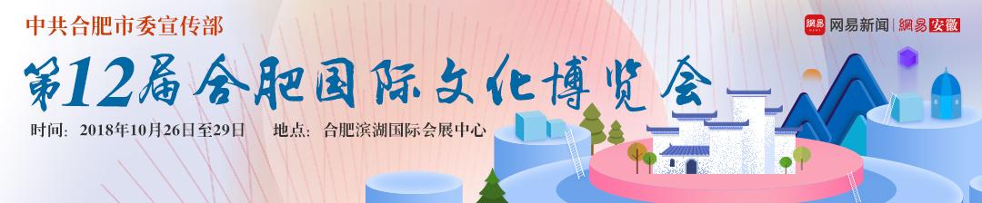 第十二届合肥国际文化博览会