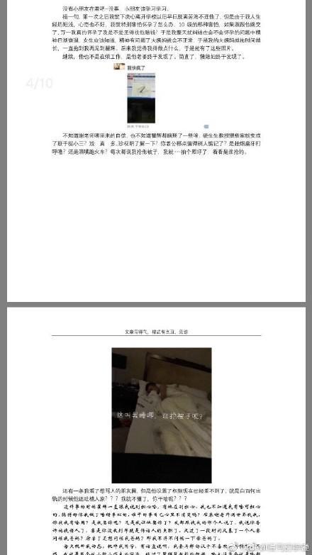 华侨大学副教授被指性侵女大学生 校方:存违纪行为