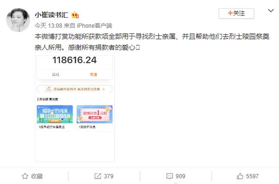 崔永元重新开通打赏功能 所获款项均用于致敬烈士