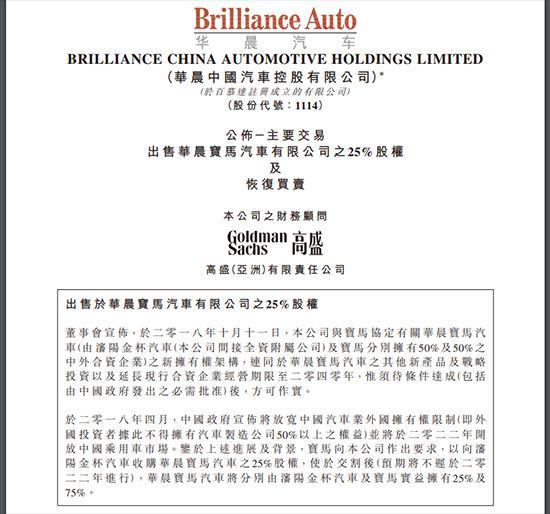 交易作价290亿 华晨汽车发布公告转让25%合资股份