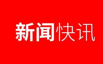 福建:向乡镇街道和开发区等派出监察机构