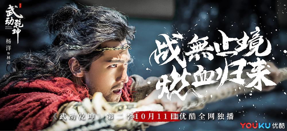 《武动乾坤》第2季今晚開播 杨洋吴尊兄弟反目