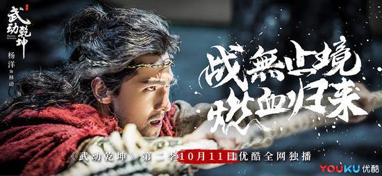 《武动乾坤》第2季今晚开播 杨洋吴尊兄弟反目