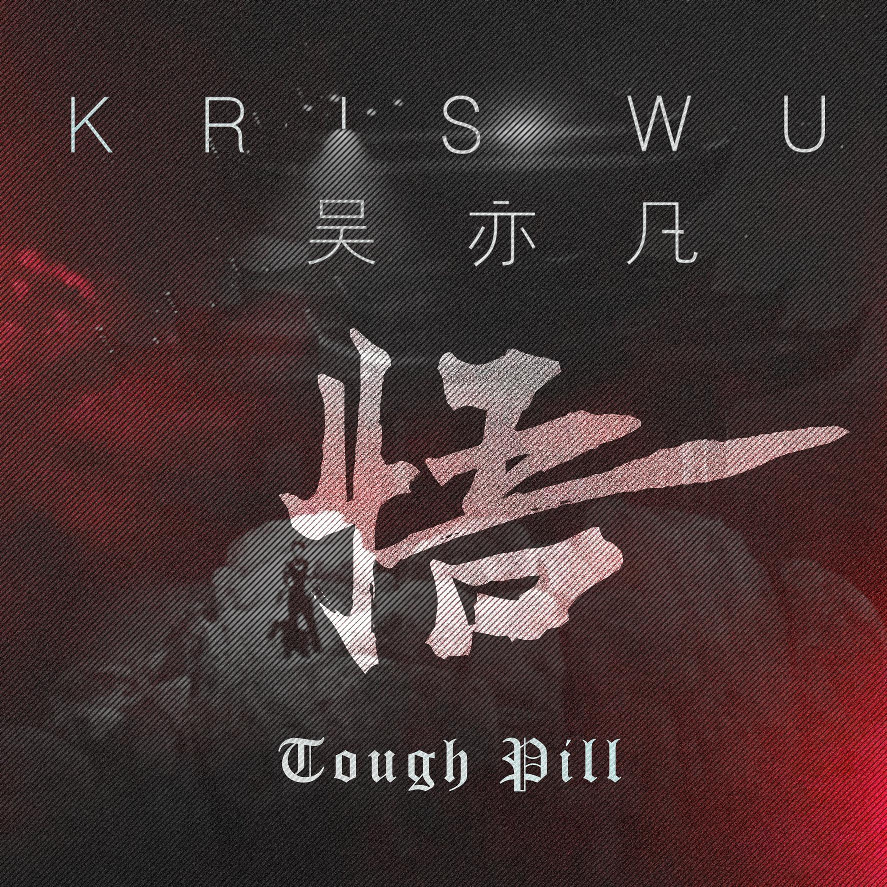 吴亦凡新专辑第三支中文单曲《悟》封面曝光