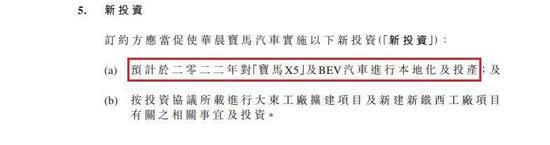 X5要国产!宝马将收购华晨宝马25%股份