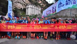 第六届五岳寨国际越野挑战赛精彩纪实