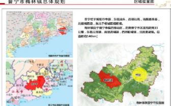 普宁市梅林镇未来17年总体规划批前公示