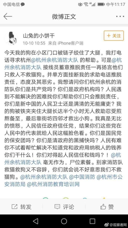 消防称只救人不救狗被骂尸位素餐 中国消防回应