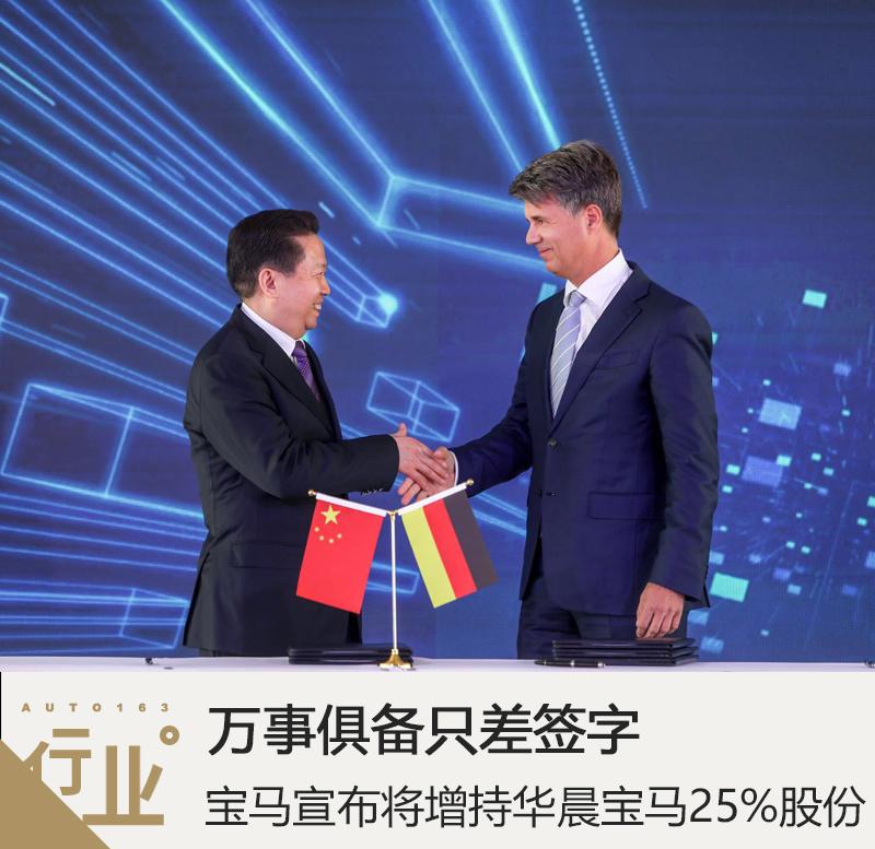 万事俱备只差签字 宝马宣布将增持华晨宝马25%股份