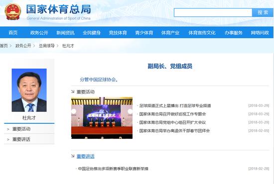 体育总局领导班子变动 杜兆才任副局长、党组成员