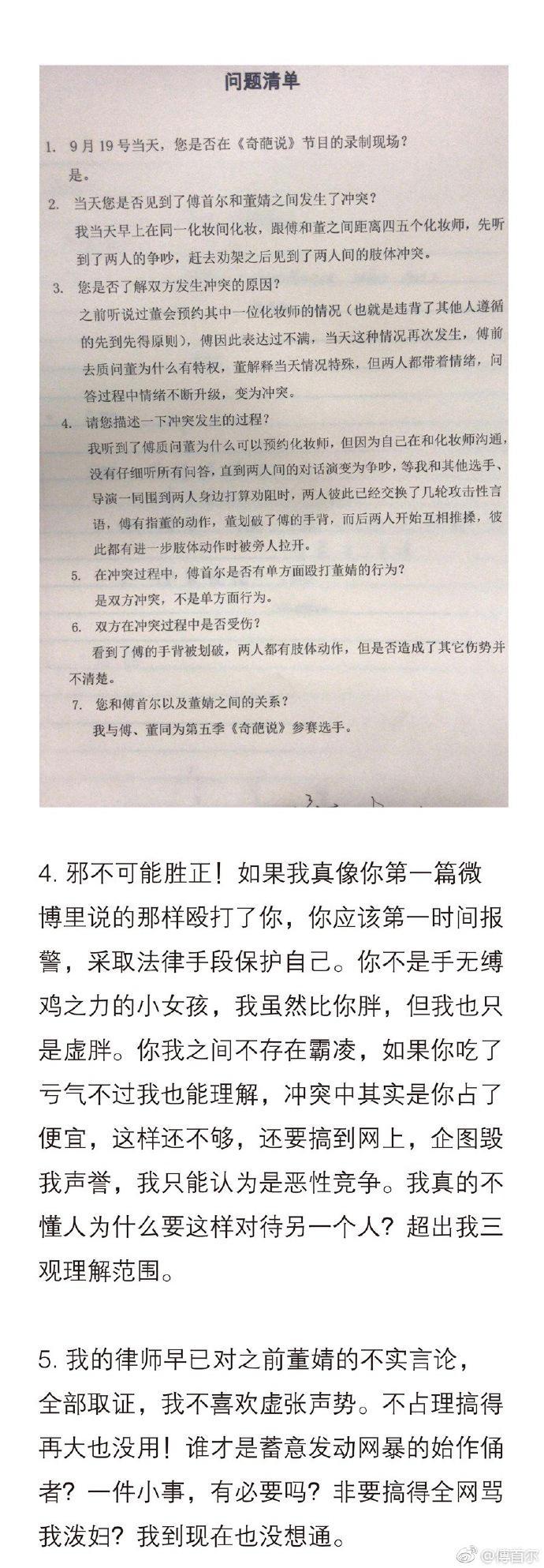 傅首尔晒受伤照开撕:董婧损害我名誉 律师已取证