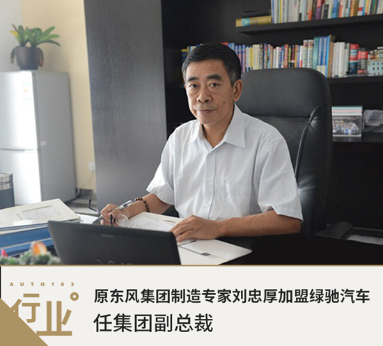 原东风制造专家刘忠厚加盟绿驰汽车 任集团副总裁