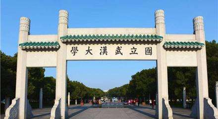 武汉大学谢绝无关车辆入校 公务车辆也需提前预约