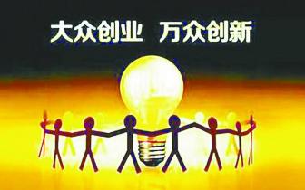 吉浙科·创·投联动平台成立